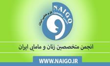 انجمن متخصصین زنان و مامایی ایران