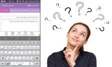 ویدئو آموزشی نحوه ارسال صحیح پرسش در اپلیکیشن اوما