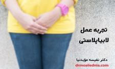 عمل لابیاپلاستی با بهترین متخصص زنان رشت