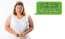 عمل لاغری با بدن شما چه می کند ؟