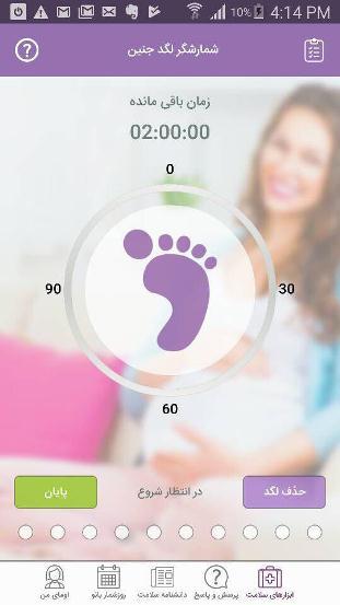 حرکات زیاد جنین نشانه چیست؟