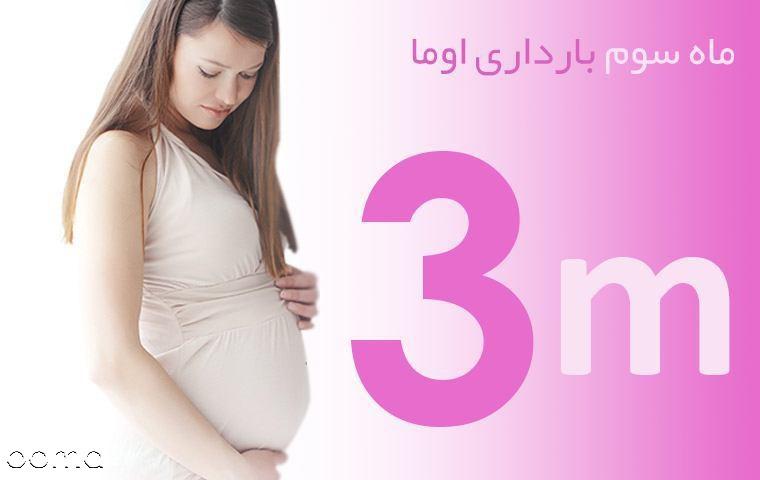 ماه سوم بارداری