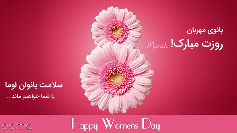 روز زن مبارک، با شما خواهیم ماند