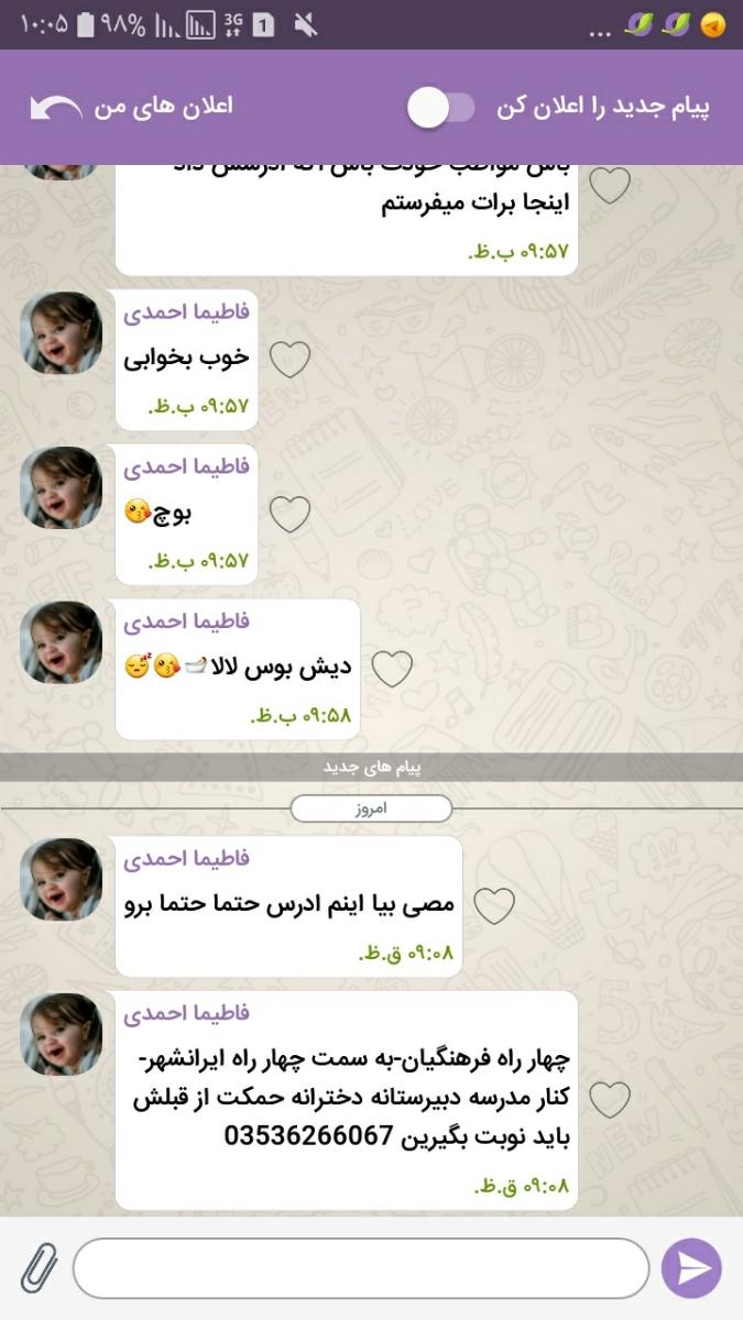 سلام فاطمی احمدی لطف میکنید آدرس طب سنتی در یزد را بدید