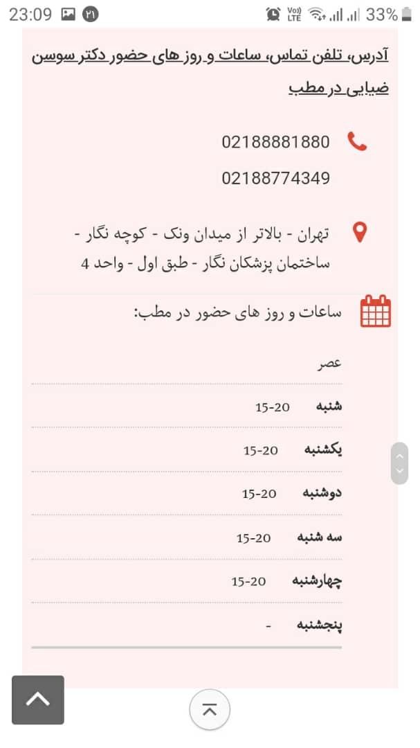 سونو گرافی خوب واسه غربالگری کرمانشاه