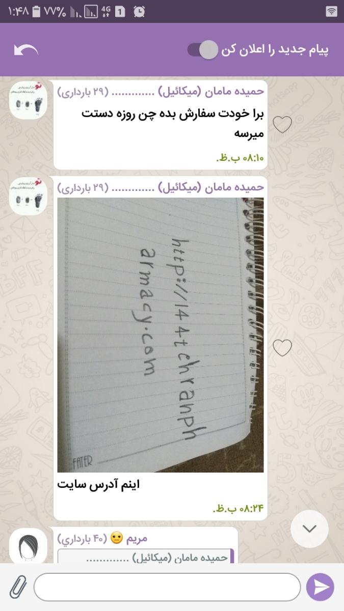 بچه های تهرانی پودر لیدمیل و از کجا پیدا کنم
