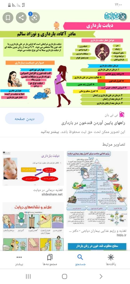 دیابت در هفته ۱۲ بارداری