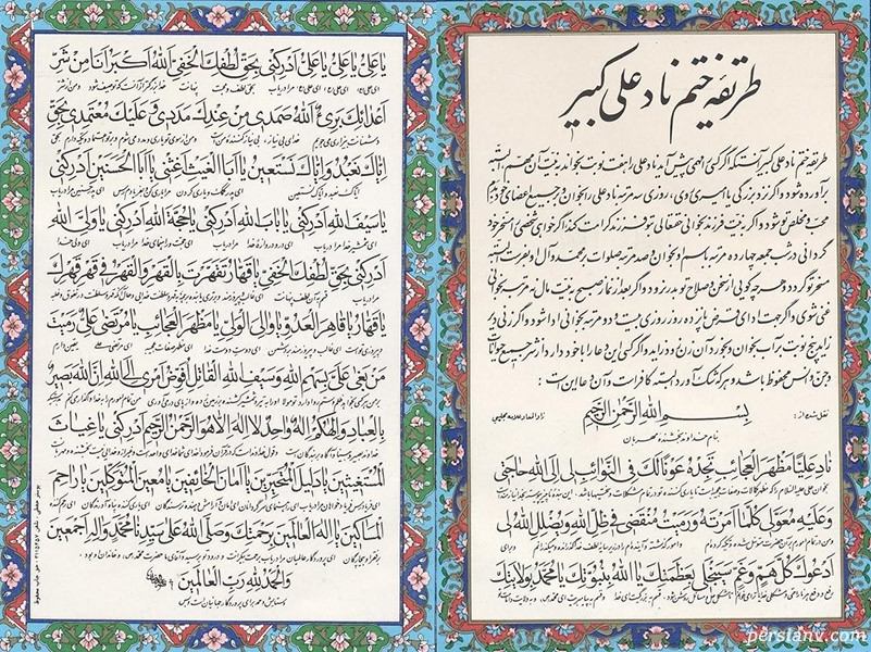🌹بسم الله الرحمٰن الرحیم🌹 روز نهم 1400/1/19 به نیت دوست گلمون خانوم طیبه مامان آریان 💙 ان شاءالله حاجت روا بشین 🙏
