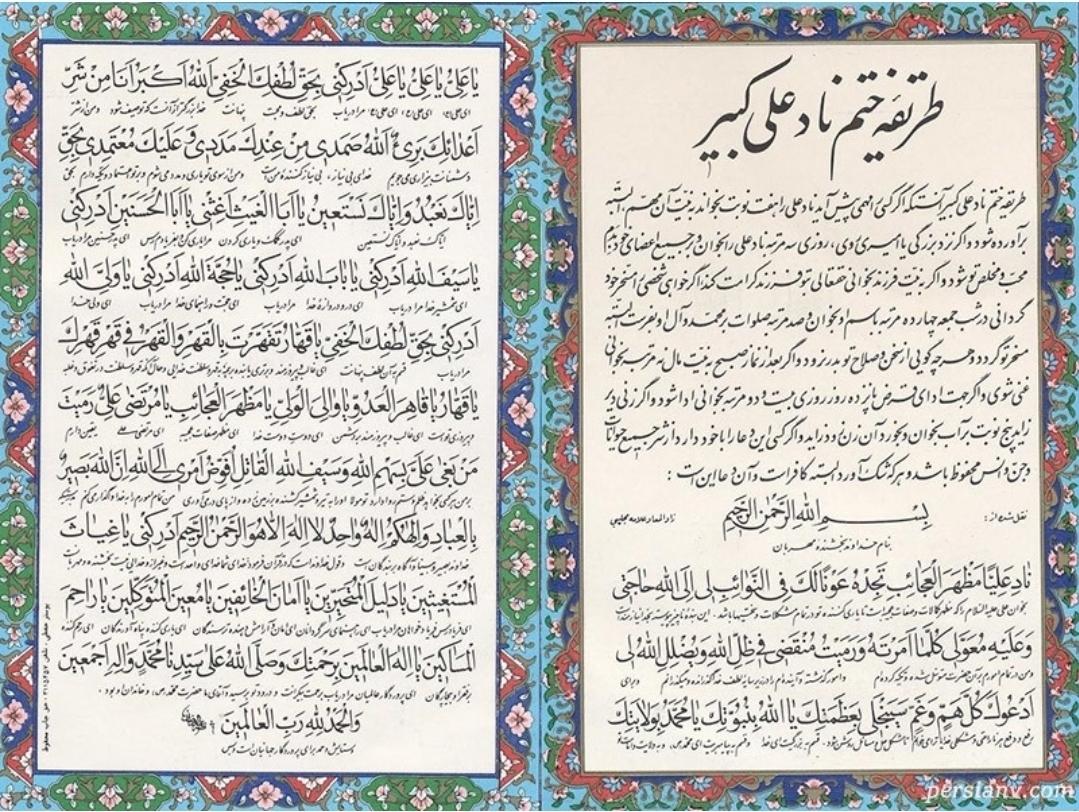 🌹بسم الله الرحمن الرحیم🌹 روز سیزدهم 1400/1/23 به نیت دوست گلمون م Mahal B ان شاءالله حاجت روا بشن 🙏