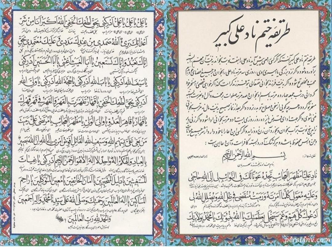 🌹بسم الله الرحمن الرحیم🌹 روز شانزدهم 1400/1/26 به نیت دوست گلمون مریم M  انشالله حاجت روا بشین🙏