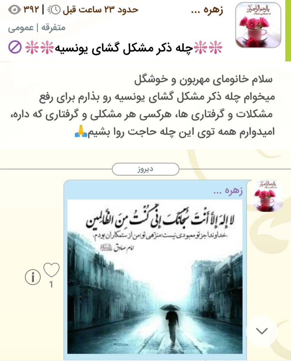 سلام خانومای بختیاری کسی چله نمیخواد؟؟