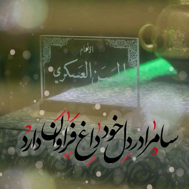 شهادت مظلومانه امام حسن عسکری ع تسلیت باد
