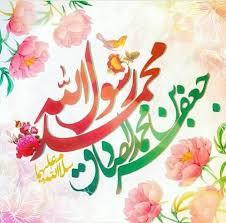 عید همگی مبارک حاجت روا ان شاالله